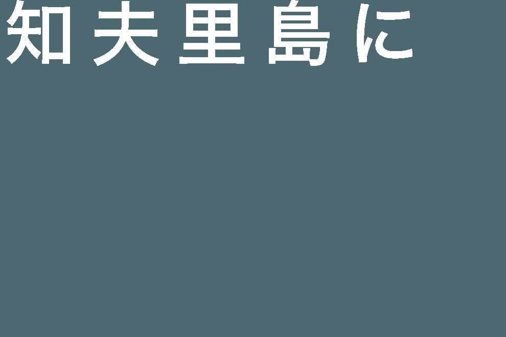 知夫里島に