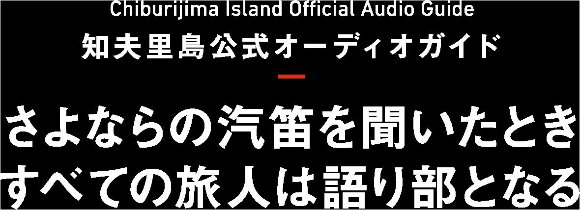 知夫里島公式オーディオガイド
